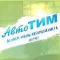 АвтоТИМ, ОСАГО в Рассказово