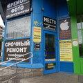 Девайс-сервис, Ремонт мобильных телефонов во Фрунзенском районе