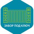 ЗаборГрупп, Демонтаж забора в Городском округе Серпухов