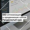 SEO оптимизация и продвижение сайтов. Продвинутый курс.