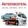 Автоспасатель, Заказ эвакуаторов в Нижегородской области