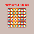 Химчистка ковров, Уборка и помощь по хозяйству в Городском округе Обь