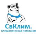 """ООО""""Свклим"""", Ремонт и установка техники в Соснове"""