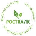 ООО Роствалк, Услуги озеленения в Азове