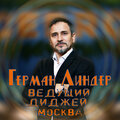 Герман Линдер, Услуги ведущего на свадьбу в Пресненском районе