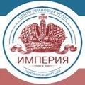 ЦПУ Империя, Внесение изменений в учредительные документы компании в Москве