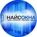 Найс-окна, Установка потолков в Лакинске