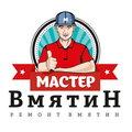 Мастер Вмятин, Ремонт деталей кузова в Сельском поселении Бегуницком