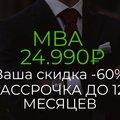 Обучение MBA General