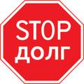 Служба Правозащиты Ростовской области, Взыскание долгов по исполнительному листу в Ростове-на-Дону