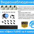 Установка видеонаблюдения на 4 камеры