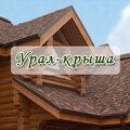 Урал-крыша, Ремонт кровли в Городском округе Верхняя Пышма