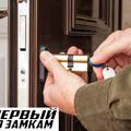Замена цилиндра дверного замка