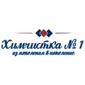 Химчистка номер один, Уборка и помощь по хозяйству в Калининском районе