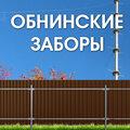 Обнинские заборы, Строительство заборов и ограждений в Городском округе Калуга
