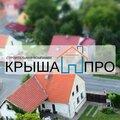 Крыша-Про, Монтаж кровли из металлочерепицы в Давыдкове