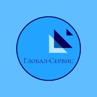 Глобал-Сервис