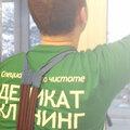 Деликат Клининг, Химчистка в Городском поселении Выборгском
