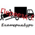 """ООО """"Переезд-Е"""", Вывоз мусора в Муниципальном образовании Екатеринбург"""