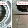 Извлечение постороннего предмета из бака стиральной машины