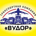 """ООО""""ВУДОР"""", Строительные грузы и оборудование в Тоншаловском сельском поселении"""