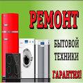 Ремонт Бытовой Техники, Ремонт холодильников в Ялте