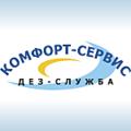 Дез Служба Комфорт Сервис, Уход за садом и огородом в Городском округе Уфа