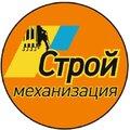 Строймеханизация, Разработка грунта экскаватором в Солнечногорском районе