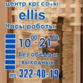 Центр красоты ELLIS, Антицеллюлитный массаж в Василеостровском районе