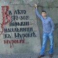 Пономарчук Сергей, Покраска радиаторов в Городском округе Химки