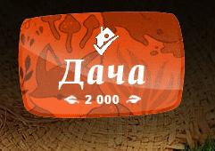 Дача2000