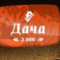 Дача2000, Монтаж обогрева кровли в Свердловской области