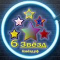 6 Звёзд, Услуги графических дизайнеров в Республике Алтай