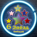 6 Звёзд, Другое в Искитиме