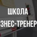 Тренинг Тренеров Светланы Бадаевой