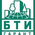 """""""БТИ-Гарант"""", Проектирование отопления и водоснабжения в Промышленном районе"""