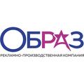 """РПК """"Образ"""", Брендирование авто в Крымске"""