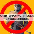 антитеррористическая защищенность обучение курсы