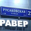 Юрий Г., Лазерная гравировка в Кузьминках
