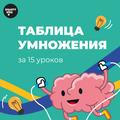 Smarty Kids, Ментальная арифметика в Городском округе ЗАТО Краснознаменск