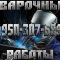Валерий Владимирович В., Сварочные работы в Красноярском крае