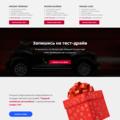 Промо акция: сайт + реклама