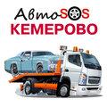 АвтоSOS, Заказ эвакуаторов в Ленинск-Кузнецком городском округе