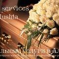 Ритуальные услуги в Алуште, Организация похорон в Джанкое
