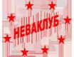 """ООО """"НЕВАКЛУБ"""", Экскурсия в Чкаловском"""