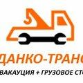 Эвакуатор авто и СТО «Данко-Транс», Услуги грузоперевозок и курьеров в Сычевском районе