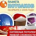 Планета ПОТОЛКОВ, Установка потолков в Кирове