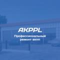 Ремонт АКПП, Ремонт авто в Заречье