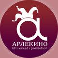 "Рекламное ивент-агентство ""Арлекино"", Услуги ведущего корпоратива в Бутурлиновском районе"