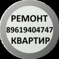 Мегастрой, Утепление балконов и лоджий в Городском округе Новотроицк